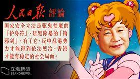 中國強推國家安全法(圖/翻攝自立場新聞)