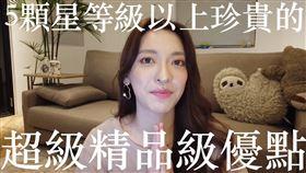 ▲劉芒在影片中與觀眾分享「五星級」以上的「精品級優點」。(圖/劉芒 授權)