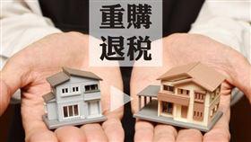 6月1日起清查土地增值稅重購退稅案件(圖/資料照)