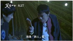 父後七日,金馬獎男配角,吳朋奉,台語,道士 圖/截自YouTube