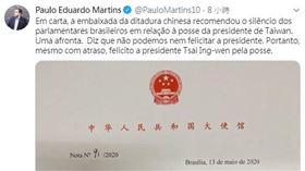 巴西聯邦眾議員馬丁斯今天在推特發文表示,他在總統蔡英文就職前收到中國大使館的信。(圖/翻攝自@PauloMartins10推特)