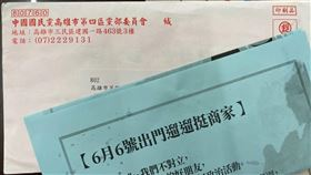 黃文益,國民黨,錄影,罷韓,監票,韓國瑜