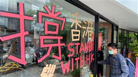 抗議港版國安法  聲援香港香港邊城青年等團體27日針對港版國安法舉行記者會,譴責中國專制,呼籲民眾在疫情趨緩的時候,持續關注香港現況,聲援香港。中央社記者謝佳璋攝  109年5月27日
