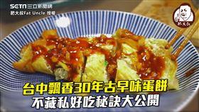 台中飄香30年古早味蛋餅 不藏私好吃秘訣大公開