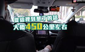 450公里全跳表!網紅搭計程車「台北到墾丁」 天價曝光,圖翻攝自愛莉莎莎YouTube