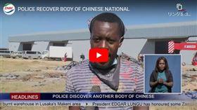 尚比亞,非洲,中國公民,殺人搶劫案,遺體(youtube)