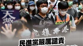 民進黨表態挺香港(圖/翻攝自民進黨臉書)