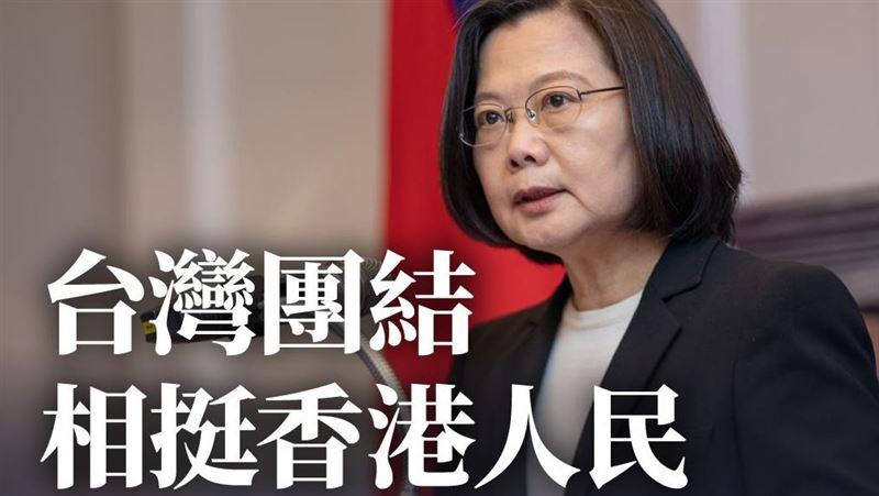 哭了…上百港人灌爆蔡英文臉書「台灣沒有欠我們香港人」