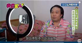 來自泰國的林正輝,曾經在曼谷的東盟衛視擔任過娛樂新聞組的組長兼主持人。