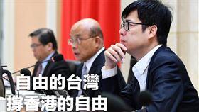 中國通過港版國安法 陳其邁:自由台灣撐香港自由(圖/翻攝臉書)