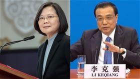 總統蔡英文、中國國務院總理李克強(組合圖/翻攝臉書、翻攝自Youtube CCTV Video News Agency)