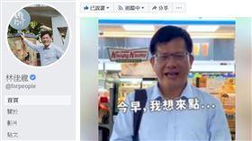 林佳龍臉書