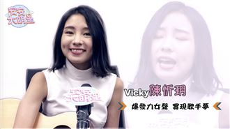 陳忻玥談想合作歌手 秒答是蕭敬騰!