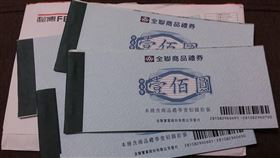 ▲全聯禮券(圖/翻攝自我愛全聯-好物老實説臉書)