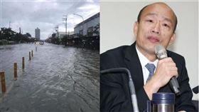 韓國瑜,高雄,淹水,積水