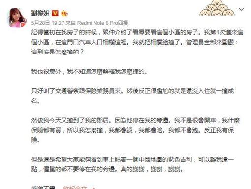 劉樂妍撞車被陸警嗆爆