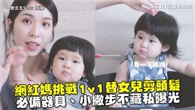 網紅媽挑戰1v1替女兒剪頭髮 必備器具、小撇步不藏私曝光