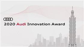 ▲奧迪舉辦Audi Innovation Award。(圖/Audi提供)