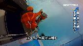 泳池秒變怒海 直擊飛行員水中求生訓