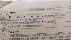 高雄,韓國瑜,罷免,罷韓,投票通知單