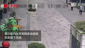 大陸,四川,重慶,起床,磁磚(圖/翻攝自人民視頻)