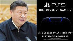 習近平 PS5
