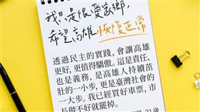 高雄青年李同學的投稿文章。(圖/翻攝民進黨青年部臉書)