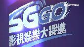 5G應用結合選秀 節目酷玩異地共演