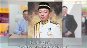吳帝慶,馬來西亞,拿督斯里,吸金,詐欺 翻攝畫面