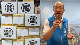 高雄,韓國瑜,罷免,罷韓,觸法,政治標語
