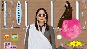 唐鳳受邀參與《ELLE》雜誌封面拍攝。(圖/《ELLE》國際中文版雜誌提供)