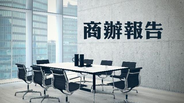 商辦報告,六都分析!台中辦公、台南土地、高雄觀光題材夯