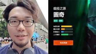 一碰就碎!台灣解說微博遭中網民出征