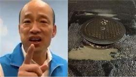 韓國瑜,坑洞