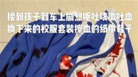 大陸,廣州,學校,跑步,氣喘,運動服,血跡(圖/翻攝自梨視頻)