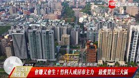 會賺又會生!竹科人成房市主力 最愛買這三大區
