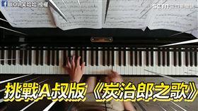 江老師挑戰《炭治郎之歌》。(圖/LOL 笑哈哈臉書授權)