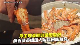 厚工辦桌經典菜簡單做 鹹香蒜蓉蝦讓人吮指回味無窮