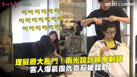 理髮廳大亂鬥!兩光設計師鬼剃頭 客人爆氣復仇竟反被錄取
