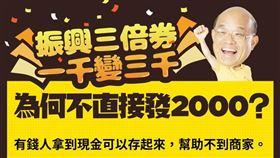 王浩宇,蘇貞昌,懶人包,振興經濟,三倍券 圖/翻攝自王浩宇臉書