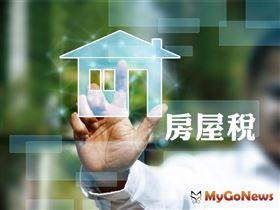 低收入戶所有自用房屋可免徵房屋稅(圖/資料照)