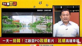 94要客訴,王定宇打臉國民黨挺韓影片,前鎮河是謝長廷政績