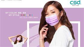 中衛口罩,中衛,CSD,醫用50片盒裝 圖/翻攝CSD 中衛臉書、官網