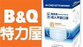 ▲特力屋6月5日起開賣醫療口罩(圖/特力屋提供)