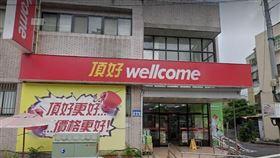 頂好Wellcome超市-東明店 圖/Google map