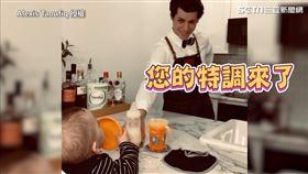 ▲超帥奶爸調酒師分享在家和兒子模擬調酒的超萌互動。(圖/Alexis Taoufiq 授權)