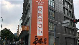家樂福併購頂好與JASONS零售量販市場傳出重大消息,家樂福集團2日宣布將收購224家頂好超市及25間JASONS Market Place,目標成為台灣超市通路市占率第二大。圖為台北大直家樂福。中央社記者王飛華攝 109年6月2日