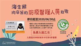 屏東海生館推防疫醫護人員免費入館優惠。(圖/國立海洋生物博物館提供)