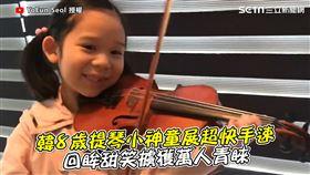 韓8歲提琴小神童展超快手速 回眸甜笑擄獲萬人的心