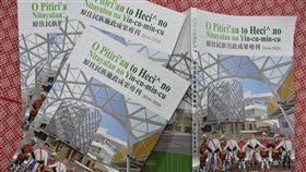 原民會施政專刊 成國家圖書館首本原民語館藏行政院原住民族委員會3日表示,原民會出版發行「O Pitiri'an to Heci^ no Nitayalan no Yin-cu-min-cu原住民族施政成果專刊2016-2020」,成為國家圖書館收藏第一本以原民語為書名的書籍。(原民會提供)中央社記者張雄風傳真 109年6月3日